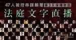 【テキストライブ】47人は、3日目の保釈審問を覆す共謀の罪で起訴された