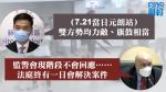 Yuen Long Attack: Die Polizei ziemlich gut beschrieben nicht nehmen die Polizeibericht Liang Dingbang: 721 Vorfall wird schließlich vor Gericht gelöst werden.