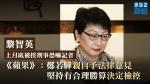 黎智英被控刑事恐嚇記者 《蘋果》:鄭若驊親自予法律意見改檢控決定