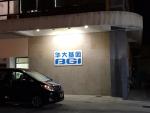 Huada Gene setzte die Expansion von US-amerikanischen multinationalen Unternehmen in Hongkong aus, illumina hat wiederholt elf Bereiche von Rechtsstreitigkeiten plagiiert.