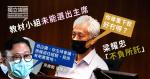 教材小組未能選出主席 梁耀忠「不負所託」 批張國鈞「尊重下我好無」