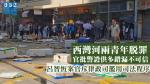 西灣河兩青年脫罪官批警證供多錯漏不可信 呂智恆案官斥律政司濫用司法程序