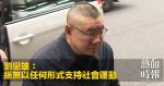 劉鑾雄:絕無以任何形式支持社會運動