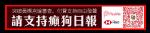 【武漢肺炎】本港新增4宗確診個案 3宗屬輸入個案