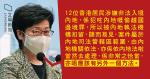 Carrie Lam: Es sollte keine andere Möglichkeit geben, mit Verstößen gegen die Festlandgesetze durch das Festland umzugehen.