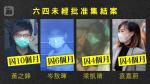 Juin 4 rallye Joshua Wong condamné un prisonnier aux chandelles peu Octobre Liang Kaiqing, Yuan Jiawei, <mstrans:dictionnaire traduction «Lester Shum» > Yu < /mstrans ...