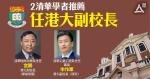 兩清華海歸學者獲薦任港大副校 申作軍接查詢後刪黨委職銜