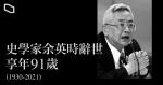 史學泰斗余英時辭世 享耆壽 91 歲