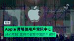 Apple Guiyang Build User Information Center New York Times: Die Regierung hat Zugriff auf chinesische Nutzerdaten