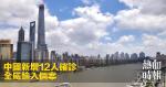 中國新增12人確診 全屬輸入個案