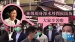 【武漢肺炎】林鄭現身深水埗問候街坊 李家超訪馬鞍山派口罩