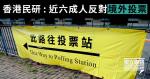 Études du peuple de Hong Kong: Près de six adultes opposés au vote à l'étranger Chen Jialo a déclaré que le gouvernement ne devrait pas changer les règles du jeu.