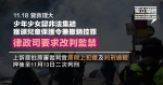 11.18營救理大 少年少女認非法集結 律政司要求改判監禁