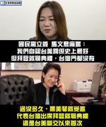 臉痛不痛?藍委酸拜登就職典禮台灣「門都沒有」蕭美琴出席畫面曝光