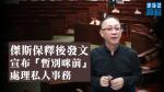 Hong Kong Version de la loi sur la sécurité nationale: Après Jess a été libéré sous caution, il a remercié tout le monde pour leur préoccupation pour la gestion des affaires privées «avant qu'ils ne partent»