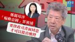 湯家驊:控「煽動意圖」需律政司批准 僅指出政府錯誤不能起訴