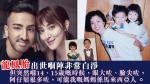 嫌鄭嘉穎年紀大  陳凱琳媽媽揭龍鳳胎似印巴之謎