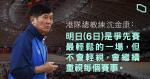 【東京奧運】李慧詩凱林賽準決賽失利 教練沈金康:明出戰爭先賽不會輕視