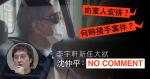 Andy Li,12 Hongkonger, die gegen den National Security Act verstoßen und dann von Rechtsanwalt Shen Zhongping arraignment wurde gefragt, wann zu übernehmen: nocomment