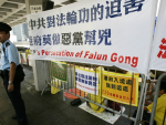 HK authorities to probe Falun Gong amid calls for ban