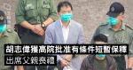 M. Ho a été libéré sous caution temporaire conditionnelle par la Haute Cour pour assister aux funérailles de son père