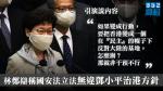【港版國安法】林鄭辯稱立法無違鄧小平治港方針 引述指「若港成反大陸基地非干預不行」