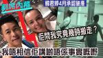 Dette 4010000 logements sociaux cohabitation a finalement fait faillite Han Junxuan a été forcé de déménager par Cai Guowei