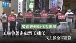 勞顧會僱員代表選舉民主派全軍覆沒 工聯會鄧家彪票王連任