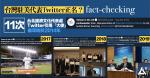 【Fact check】台灣官方11次Twitter稱駐美代表「大使」 最早始於2014年