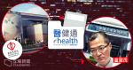 Sonderbericht: Das Regierungsdokument 2014 der Hong Kong People es Medical Records des Shenzhen Hospital der University of Hong Kong bezieht sich auf die Verweigerung der Privatsphäre des Medical Health Pass-Systems, das im Ausland eingeführt werden soll.