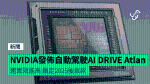 Nvidia releases self-driving adriveatlan operation high efficiency lock 2025 rear model