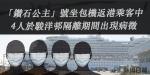 【武漢肺炎】駿洋邨多人於隔離檢疫期間出現病徵  其中4人初步確診