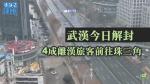【武漢肺炎】武漢今解封 四成離漢旅客前往珠三角