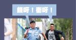 香港人每人一萬,警察每人有幾多?