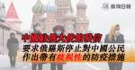Wuhan Pneumonia Interferenz in anderen Ländern Innere Angelegenheiten Serie Chinesische Botschaft in Russland fordert Russland, diskriminierende Epidemie Präventionsmaßnahmen gegen chinesische Bürger zu stoppen