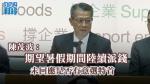 【預算案】陳茂波稱期望暑假期間陸續派錢 未回應是否有意選特首