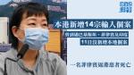 【武漢肺炎】本港新增14宗輸入個案 一名菲律賓返港患者死亡
