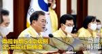 南韓新增54宗病例 35宗屬社區感染