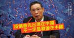 鍾南山:有信心疫情 4 月底受控 病毒源頭未必在中國 曾預測確診 7 萬多人 投稿國外期刊被拒
