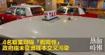 4名職業司機「假陽性」 政府指未發現樣本交叉污染