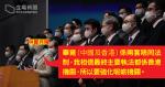 【國安法壓港】林鄭率管治班子支持立法:相信由香港機構執法 股市有升有跌毋須擔心