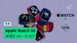 Applewatchse Veröffentlichungsdatum plus die billige Version des aw-s5 Chips.
