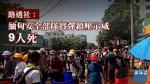 緬甸安全部隊據報用實彈鎮壓示威 9人死