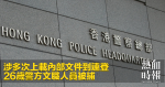 The 26-year-old police civilian was arrested in connection with the repeated upload of internal documents.