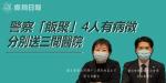 【中國肺炎】衞生署:警察「飯聚」4人有病徵  分別送三間醫院