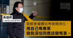 Huang Guoxuan was released on bail, saying he could not explain the reasons for his arrest and continued to stand on his post and do what he was supposed to do