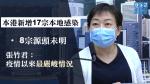 【武漢肺炎】本港新增17宗本地感染8宗源頭未明 張竹君:疫情以來最嚴峻情況