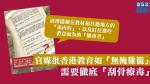 官媒批香港教育如「無掩雞籠」 需要徹底「刮骨療毒」