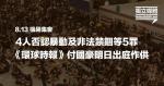 8.13機場集會 4人否認暴動及非法禁錮等罪 付國豪明出庭作供