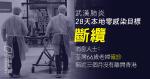 【武漢肺炎】消息:23 天本地零感染「斷纜」 六旬婦確診報稱三個月無外遊